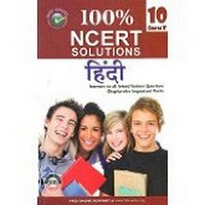 100% CBSE Solutions Hindi Course B For Class 10