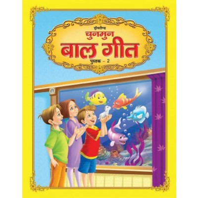 Chunmun Balgeet Book 2 (Hindi)