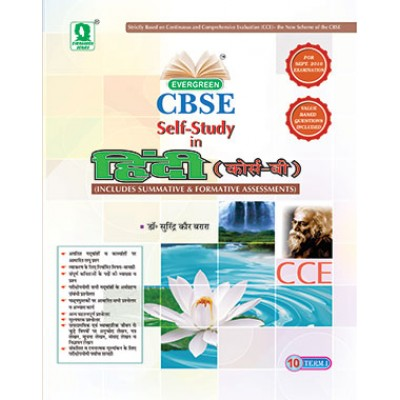 CBSE SELF-STUDY IN HINDI (COURSE B) TERM-1 10