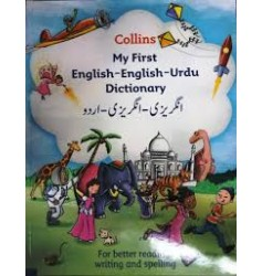 My First English-English-Urdu Dictionary
