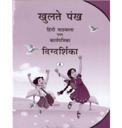 PP Guide Khulte Pankh Pathmala for class VI