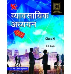 VK Business Studies (RK Singla) for Class -11 (Hindi Medium)