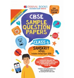 Oswaal CBSE Sample Question Papers Sanskrit for Class -6