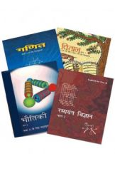 NCERT Complete Science Books Set for Class -11 (Hindi Medium)