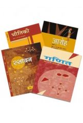 NCERT Complete Science Books Set for Class -12 (Hindi Medium)