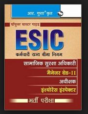 ESIC Insurance Inspector/Managers etc.Guide: Recruitment Exam