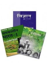 NCERT Complete Books Set for Class -9 (Hindi Medium)