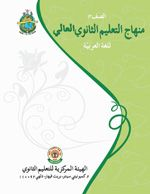 CBSE A Textbook for Arabic for Class 12