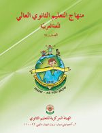 CBSE A Textbook for Arabic for Class 11