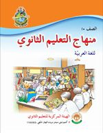 CBSE A Textbook for Arabic for Class 10