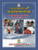 CBSE Together Towards A Safer India Part - 1 : Textbook on Disaster Management in Hindi medium for Class 8