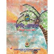 CBSE Kavya Yatra - A Textbook in Punjabi for Class 12