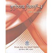 CBSE Sahitiyak Kiran (Punjabi) – I - IX A Textbook in Punjabi