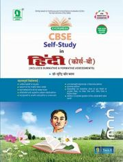 CBSE SELF-STUDY IN HINDI (COURSE B) TERM-2 9