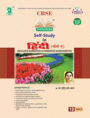 CBSE SELF-STUDY IN HINDI (COURSE A) TERM-2 10