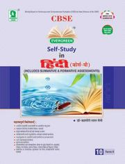 CBSE SELF-STUDY IN HINDI (COURSE B) TERM-2 10