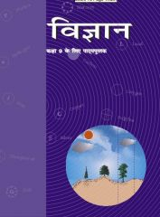 NCERT Vigyan For Class IX Hindi Medium