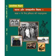 NCERT Bharat Aur Samakalin Vishwa For Class IX Hindi Medium