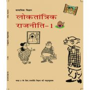 NCERT Loktantrik Rajniti For Class IX Hindi Medium