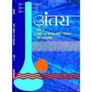 NCERT Antara - Hindi Literature For Class XII