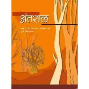NCERT Antaral - Suppl. Hindi Lit. I For Class XII