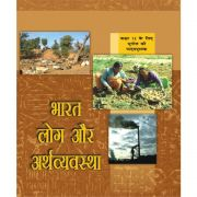 NCERT Bharat - Log Aur Arthavyavastha For Class XII Hindi Medium