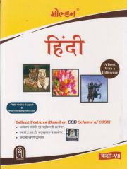 Golden  Hindi  A Book with a Difference