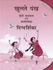 PP Guide for Khulte Pankh Pathmala for class III