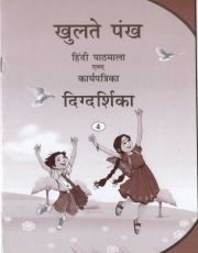 PP Guide Khulte Pankh Pathmala for class IV