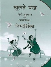 PP Guide Khulte Pankh Pathmala for class VII