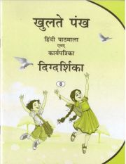 PP Guide Khulte Pankh Pathmala for class VIII