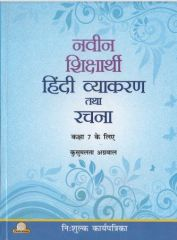 PP Naveen Sikhsharthi Hindi Vyakaran Tatha Rachna for class VII (with Nishulk Karya Patrika) (With Binding)