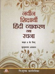 PP Naveen Sikhsharthi Hindi Vyakaran Tatha Rachna for class VIII (with Nishulk Karya Patrika) (With Binding)