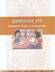 NCERT Abhyasvaan Bhav (Workbook In Sanskrit) For Class IX