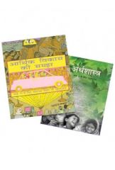 NCERT Arthashastra Books from Class IX-XII (Hindi Medium)
