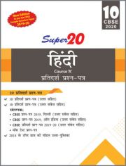 Full Marks Super 20 Hindi Course -A for Class - 10