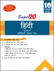 Full Marks Super 20 Hindi Course -B for Class - 10