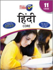Full Marks NCERT Guide Hindi Core For Class 11