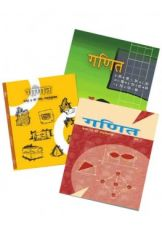 NCERT Ganit Books Set for Class -6 to 12 (Hindi Medium)