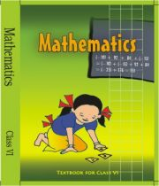 NCERT Mathematics For Class VI