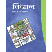 NCERT Vigyan For Class VI Hindi Medium