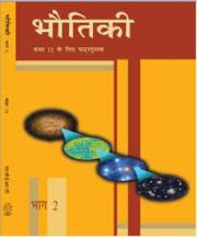 NCERT Bhautik II For Class XII Hindi Medium