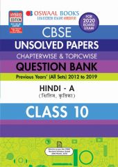 Oswaal CBSE Unsolved Papers Chapterwise & Topicwise Hindi -A for Class - 10