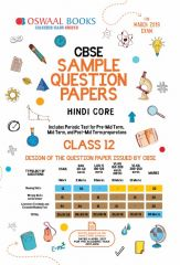 Oswaal CBSE Sample Question Paper Hindi Core for Class - 12