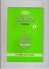 PP Guide Jhankar Hindi Pathmala for Class 6
