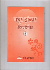 PP Guide for Madhur Jhankar for Class 5