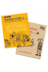 NCERT Rajneeti Vigyan Books from Class VI-XII (Hindi Medium)