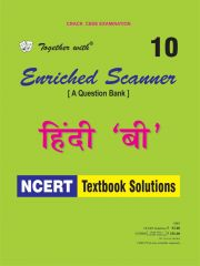 Rachna Sagar Together With Enriched Scanner Hindi B NCERT Textbook Solutions for Class 10