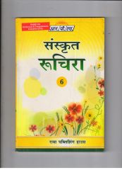 RPH Guide Ruchira Class 6 (Based on NCERT Sanskrit Text Book)