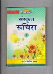 RPH Guide Ruchira Class 8 (Based on NCERT Sanskrit Text Book)